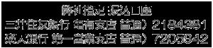 kouza_no