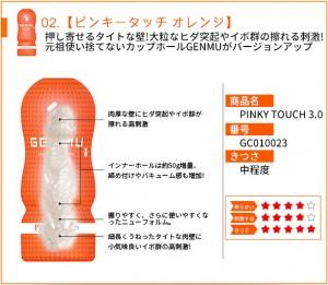 GC010023
